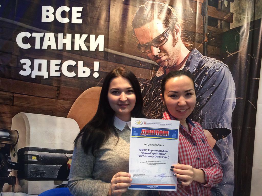 СТРОЙУРАЛ - 2018 Станки ПромСтройМаш